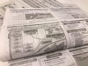 平成30年度診療報酬改定 歯科 @川崎市教育文化会館