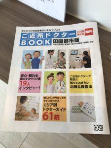 「ご近所ドクターBOOK」掲載のお知らせ
